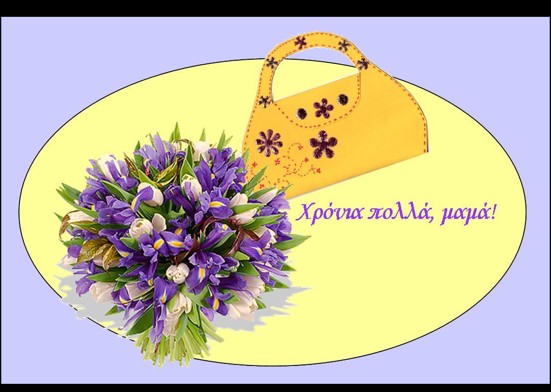 Γιορτή της μητέρας 2012- χειροτεχνία