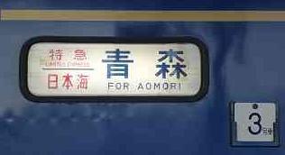 寝台特急日本海 側面行先