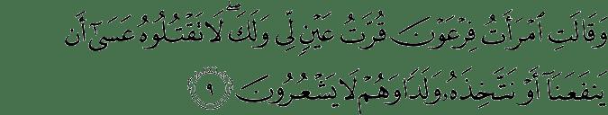 Surat Al Qashash ayat 9