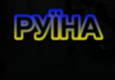 """СКРЯБІН """"Руїна"""""""