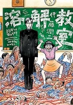 Youkai Kyoushitsu Manga