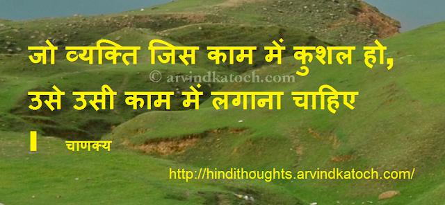 Chanakya, Skilled, work, Hindi, Thought,