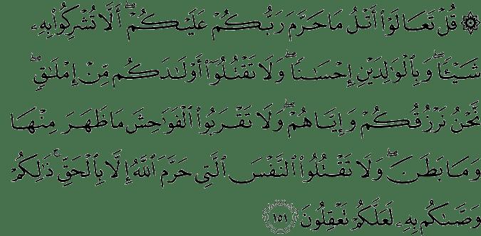 QS. Al An'am 6:151