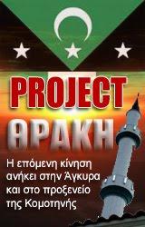 Project Θράκη: Το έγκλημα πλησιάζει στο τέλος του