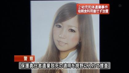 大阪市西区のマンションから幼児2人の遺体が見つかった事件で、死体遺棄容疑で大阪府警に逮捕された母親の風俗店従業員下村早苗しもむら・さなえ容疑者(23)は、2人