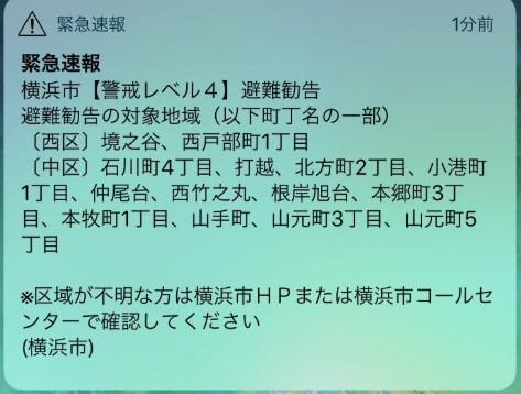 横浜 緊急 速報