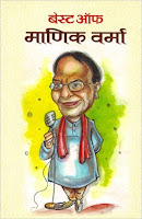 Buy Best of Manik Verma (Hindi) at Rs. 68 :BuyToEarn