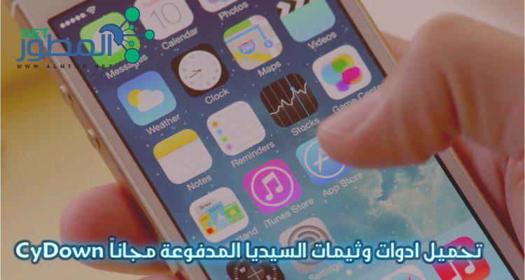 [iPhone] تحميل ادوات وثيمات السيديا المدفوعة مجاناً CyDown