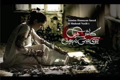 Watch All Episodes of Geo TV Drama Kash Main Teri Beti Na Hoti