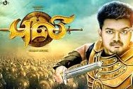 Puli 2015 Tamil Movie MP3