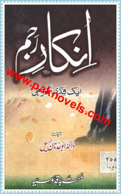 Inkar E Rajam Aik Fikri Gumrahi by Dr. Abu Adnan Sohail