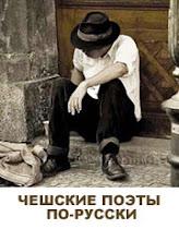 Чешская поэзия в русских переводах