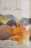 Chinar Ke Panje Ist Edition (Urdu)