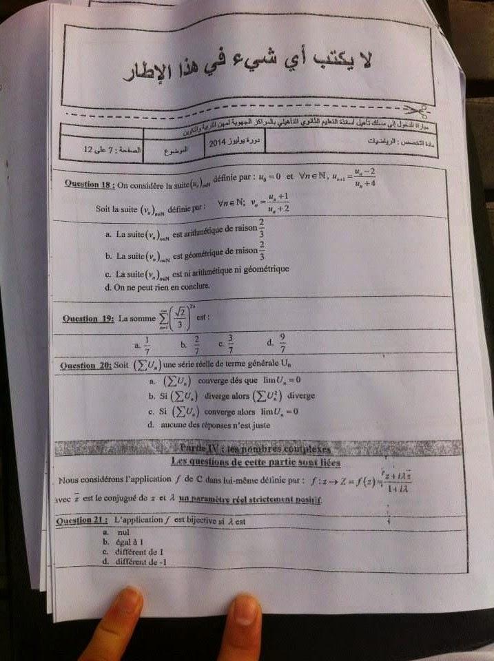 الاختبار الكتابي لولوج المراكز الجهوية لدورة يوليوز 2014 مادة : الرياضيات السلك: الثانوي التأهيلي والثانوي الاعدادي  7