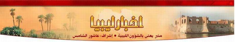 مدونة أخبار ليبيا