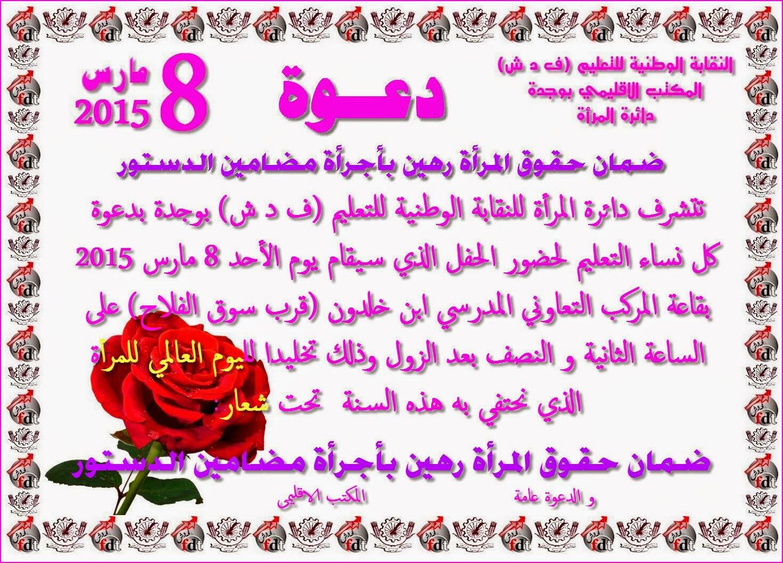 النقابة الوطنية للتعليم (ف د ش) بوجدة تحتفي بنساء التعليم في عيدهن الأممي يوم الأحد 8 مارس 2015