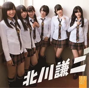"""SDN48/NMB48/SKE48/HKT48 >> Album """"Namba Ai ~Ima, Omoukoto~"""" 636d2523"""