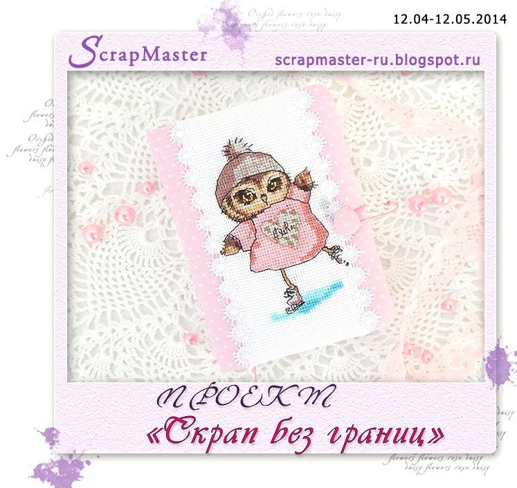 http://scrapmaster-ru.blogspot.com/2014/04/2.html