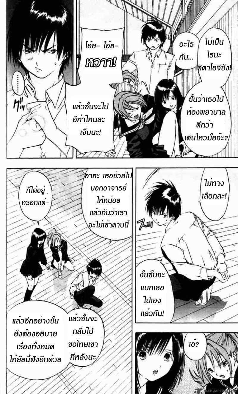 อ่านการ์ตูน Ichigo100 23 ภาพที่ 4