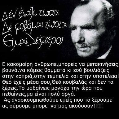 Αφιερωμένο σε κάθε Έλληνα - For all the Greeks in spirit!!!