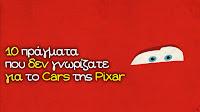 10 Πράγματα που Δεν Γνωρίζατε για τις Ταινίες της Σειράς Cars, Αυτοκίνητα της Pixar