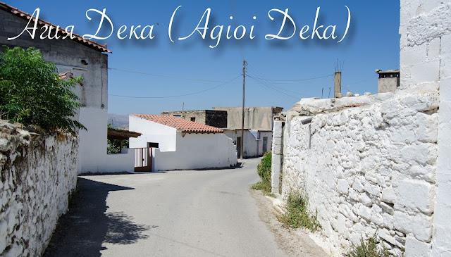 Агия Дека
