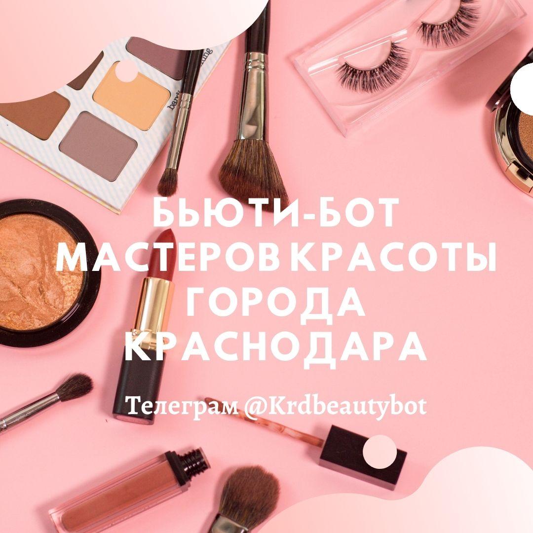 Бьюти бот мастеров красоты Краснодара