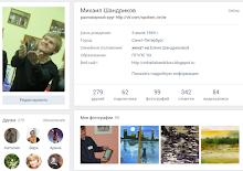 Моя страничка ВКонтакте: