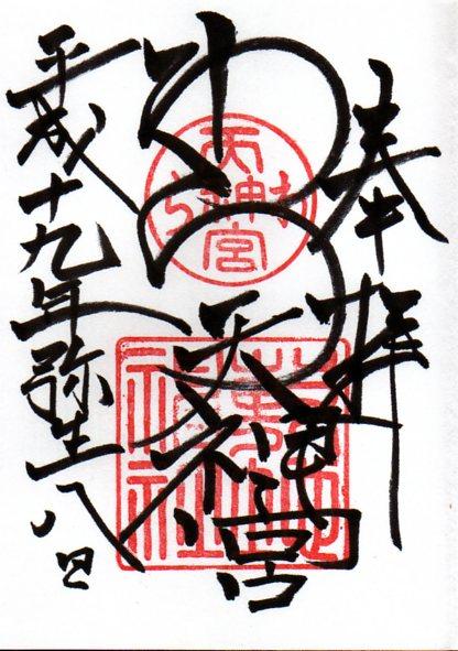 敷地神社(わら天神宮)の御朱印