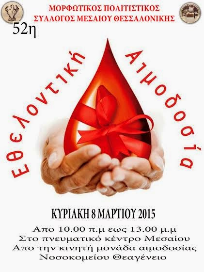 Εθελοντική αιμοδοσία στο Μεσαίο την Κυριακή 8 Μαρτίου 2015.