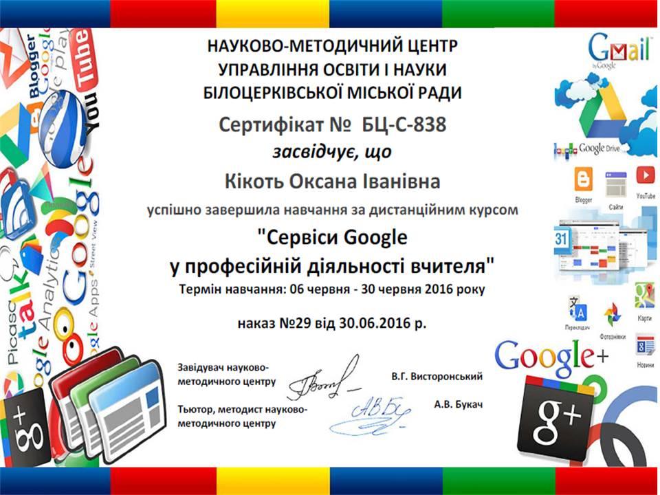 Сервіси Google у професійній діяльності  вчителя