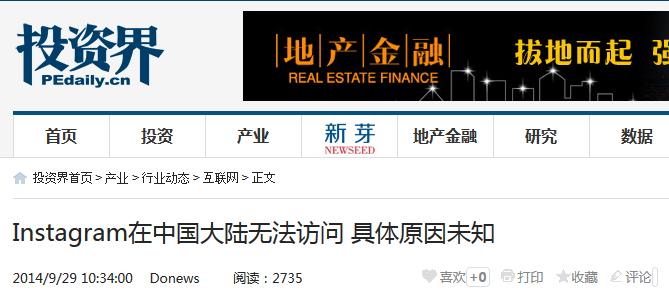 """(上图)截图: 中国媒体""""投资界""""报道了Instagram被禁止访问的消息,但是称""""其中原因不得而知"""",而不敢提及香港的大规模抗议活动。"""