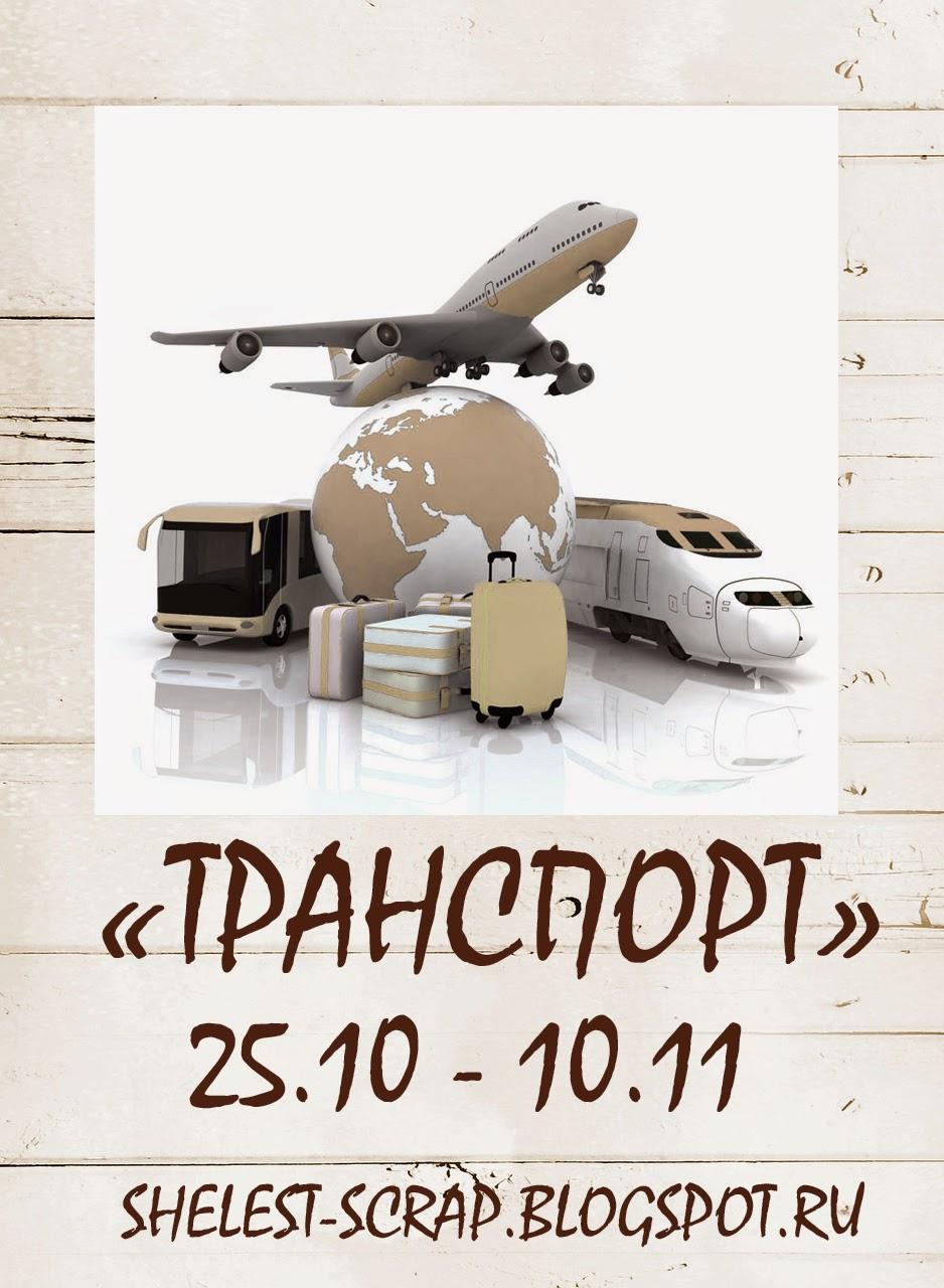 http://shelest-scrap.blogspot.ru/2014/10/10.html