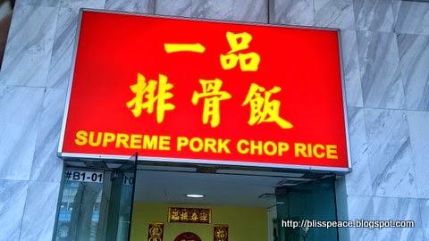 Hainanese Pork Chop ...