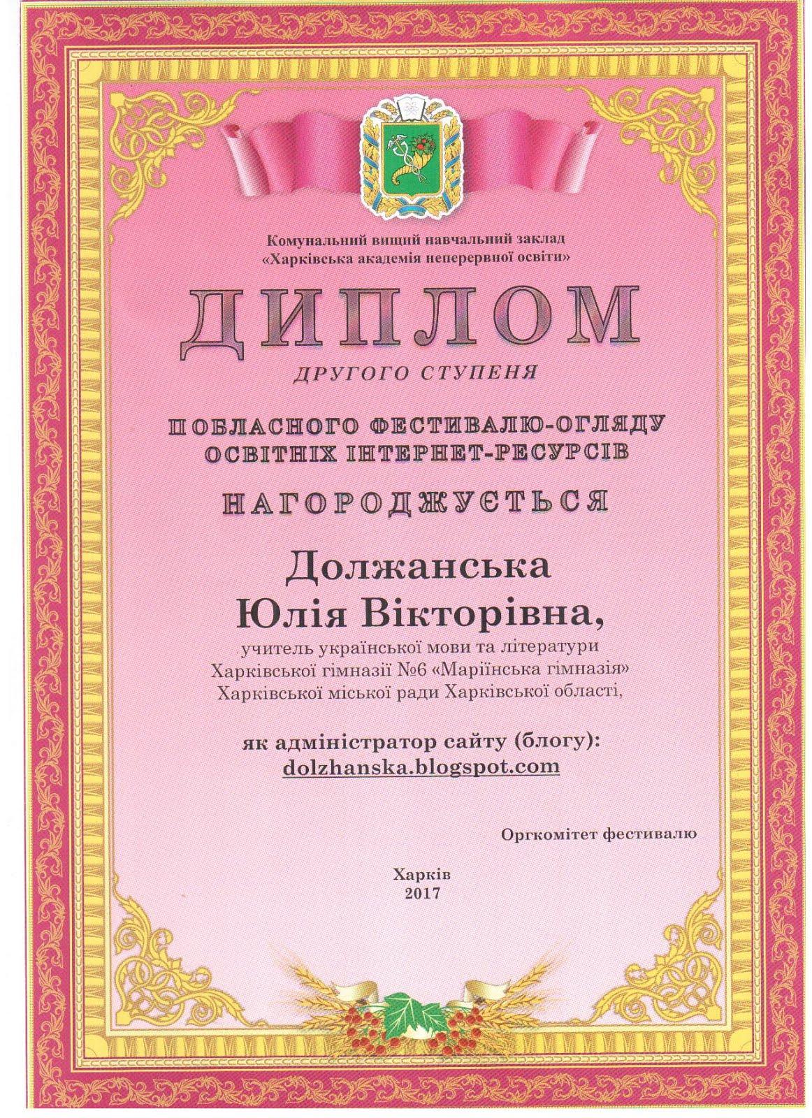Нагороди блогу