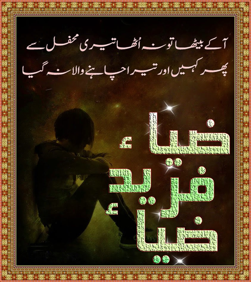 Urdu Sad Poetry SMS Shayari