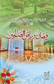 Faizan Riyad-us-Suwaleheen