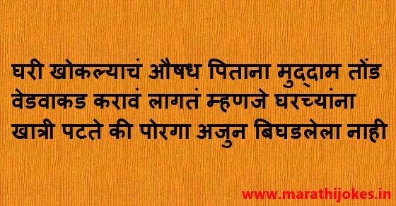 marathi chavat jokes in marathi language