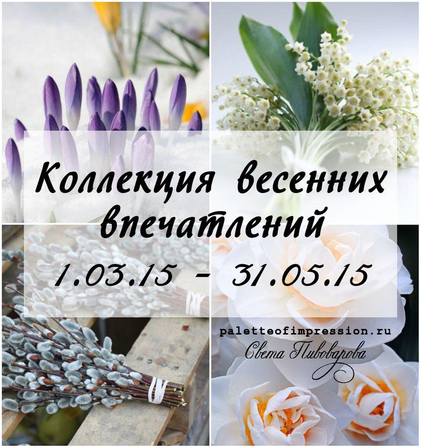 Коллекция впечатлений этой весны ...