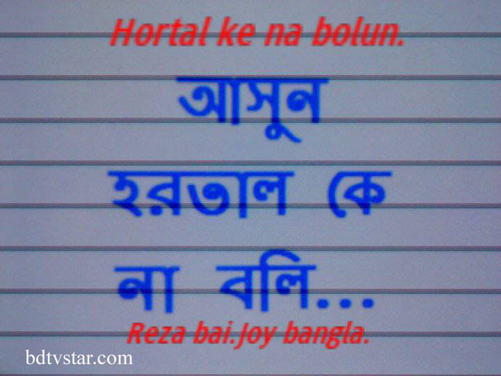 Some advice and Great Quote in bangla