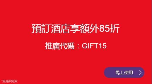 把握機會!HotelClub 最新【85折優惠碼】,12月23日前有效,明年6月前入住!