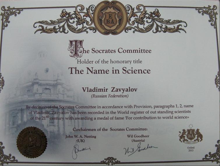 ДИАНАЛИЗ профессора В Ю ЗАВЬЯЛОВА АВТОР В 1982 году Владимир Юрьевич Завьялов защитил кандидатскую диссертацию а в 1993 докторскую является автором более 50 научных работ