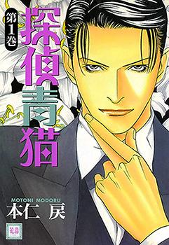 Tantei Aoneko Manga