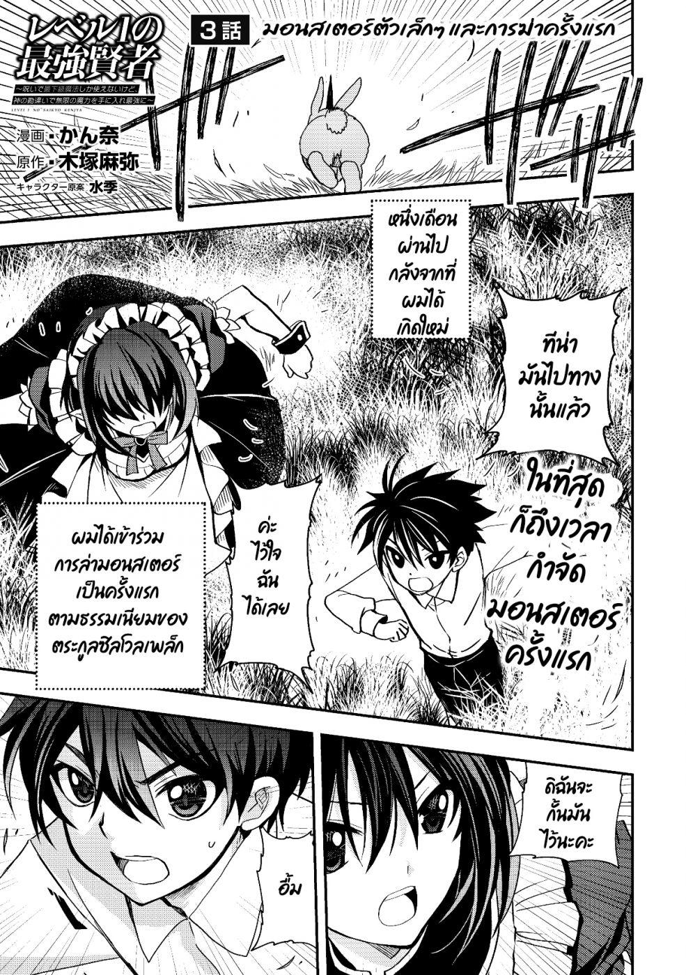 Level 1 no Saikyou kenja ~Noroi de sai kakyuu mahou shika tsukaenaikedo kami no kanchigai de mugen no maryoku o te ni ire saikyou ni~-ตอนที่ 3