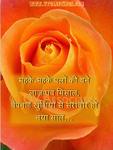 shayri wallpapers: new year wishes top cards in hindi