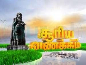 Surya Vanakkam Special 250th Episode
