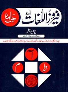 Feroz ul Lughat Urdu to Urdu Dictionary New Edition
