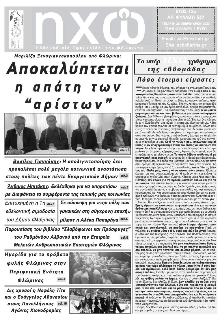 ΕΦΗΜΕΡΙΔΕΣ Π.Ε ΦΛΩΡΙΝΑΣ