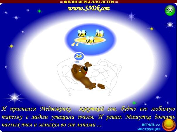 Сон медвежонка