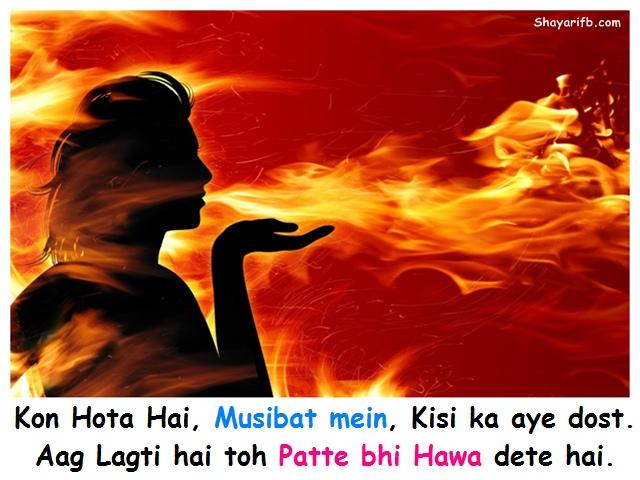Kon Hota Hai, Musibat mein, Kisi ka aye dost.. Aag Lagti hai toh Patte bhi Hawa dete hai..